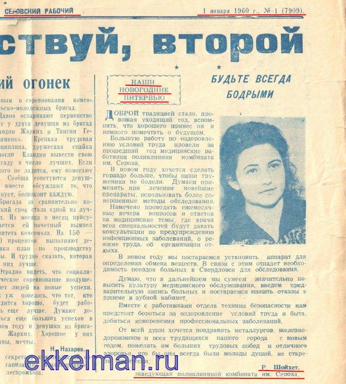 Михаил-Эккельман-Газета